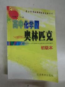 高中化学奥林匹克(初级本)