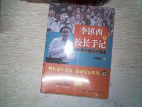 李镇西校长手记(2):好的教育莫过于感染(大教育书系)、'''