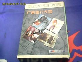广告媒介大观【带盒全四册】