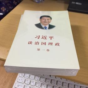 习近平谈治国理政 第一卷 第二卷(两册合售)