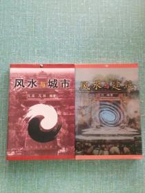 风水与建筑,风水与城市(全二册合售)