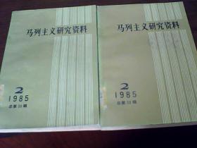 马列主义研究资料 1985年2总38辑