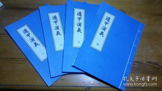 遁甲演义 程道生奇门风水排盘 筒子页线装精排影印书籍