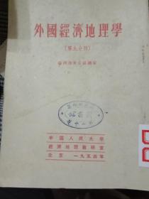 外国经济地理学(第二,三,四,五,九,十二分册)