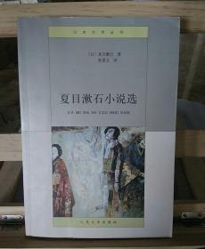 夏目漱石小说选