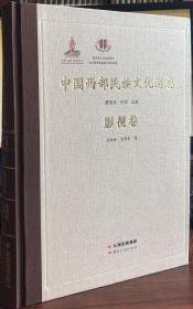 中国西部民族文化通志.影视卷
