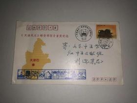 纪念封 《天津风光》邮资明信片首发纪念 实寄封