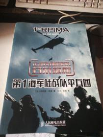 第一海军陆战队伞兵团