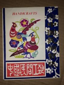 中国民间剪纸 鸟 5张