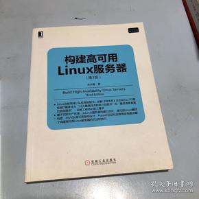 构建高可用Linux服务器(第3版)