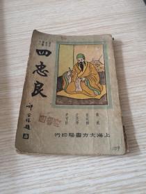 四忠良(历史故事丛书之一)民国36年