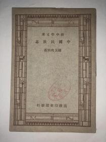 新中学文库 中国民族志  馆藏