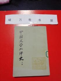 中国文学批评史上册