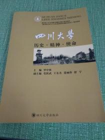 四川大学历史 精神 使命 附作者罗中枢纽签名