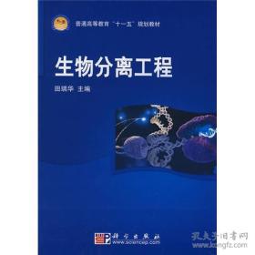 正版二手包邮生物分离工程 田瑞华 科学出版社9787030208149