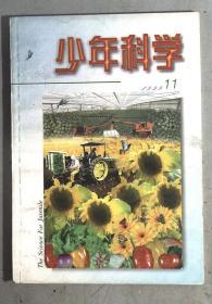 少年科学 1999.11