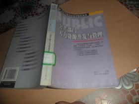 公共部门人力资源开发与管理 (陈昌文  主编)正版现货