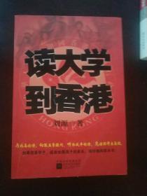 读大学到香港