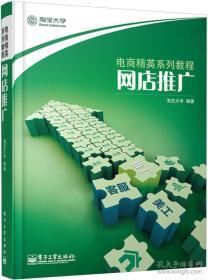 正版二手包邮网店推广大学 电子工业出版社9787121141836