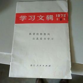 学习文辑   1972年第8辑   有毛主席语录