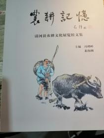 农耕记忆-清河县农耕文化展览馆文集