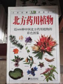 北方药用植物:近600种中国北方药用植物的彩色图鉴