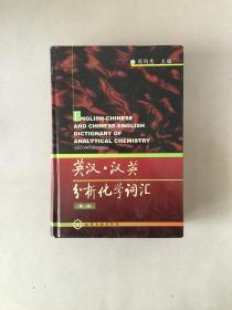 英汉汉英分析化学词汇(第二版)