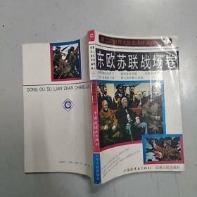 第二次世界大战史连环画库 二:东欧苏联战场卷(8品大32开1990年1版2印25550册231页连环画)44163
