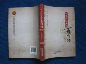 中国传统美德百字经