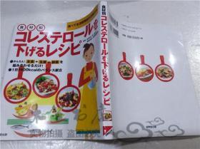 原版日本日文书 食材别 コレステロ―ルを下げるレシピ 井上修二 森野真由美 成美堂出版 2005年12月 24开软精装