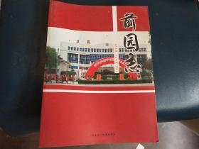 前园志(16开平装152页+彩页)