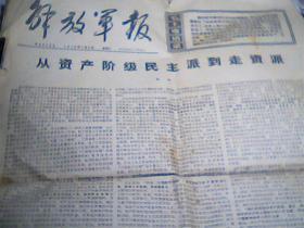 报纸 解放军报1976年3月2日