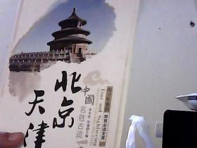 青少年素质教育必读文库.中国名胜古迹.一.北京天津