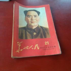 <华北人民>总第二十一期(孔网孤本),注=此书已售,作为一标本,留在孔网!