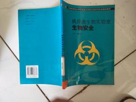病原微生物实验室生物安全