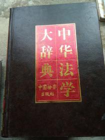 中华法学大辞典.民法学卷