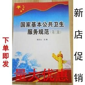 国家基本公共卫生服务规范(第三版)肖萍.韩千等9787502280475中国原子能出版社 全新正版现货