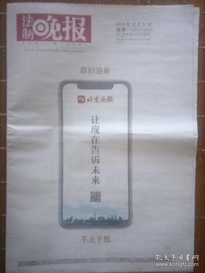 法制晚报停刊号