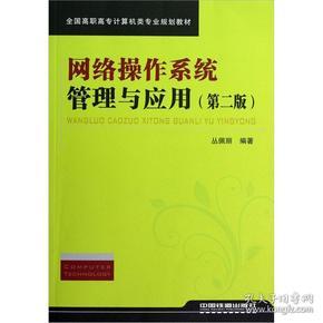 全国高职高专计算机类专业规划教材:网络操作系统管理与应用(第2版)