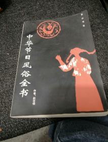 中华节日风俗全书