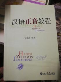 汉语正音教程
