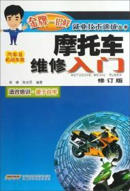 金牌一招鲜·就业技术速成丛书:摩托车维修入门