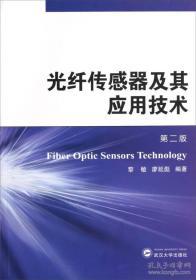 正版二手光纤传感器及其应用技术(第二版)黎敏9787307101432