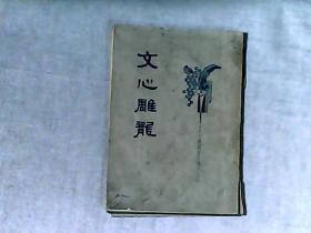 文心雕龙 新式标点 民国(1934年出版)