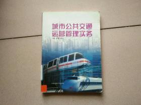城市公共交通运营管理实务(第2版)
