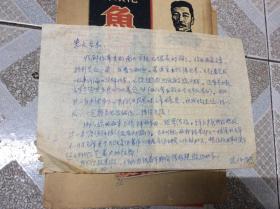 人民文学出版社编辑 张伯海  信札1页