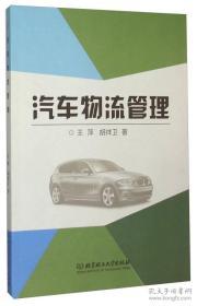 正版二手包邮汽车物流管理王萍9787568211802
