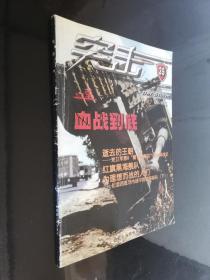 突击 (39)  :