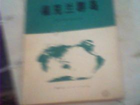 福克兰群岛   是一本综合性的地理书作者在书中对福克兰群岛的地理特征政治 经济 岛民的风俗习惯和自然历史各个方面都作了不同程度的描述
