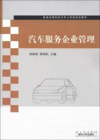 正版二手包邮汽车服务企业管理刘树伟9787302304784